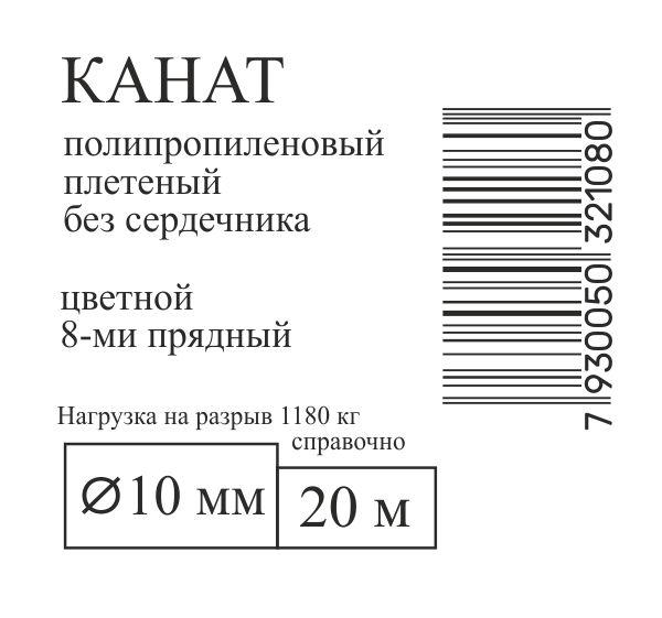 Этикетка канат полипропиленовый