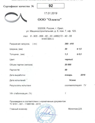 ЛТПП 30-400 Ч