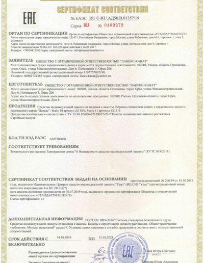 Сертификат ЕАС статика Ланекс-Канат